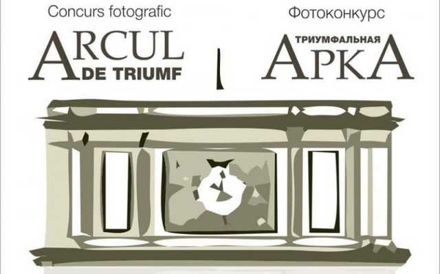 "Concurs fotografic ""ARCUL DE TRIUMF"""