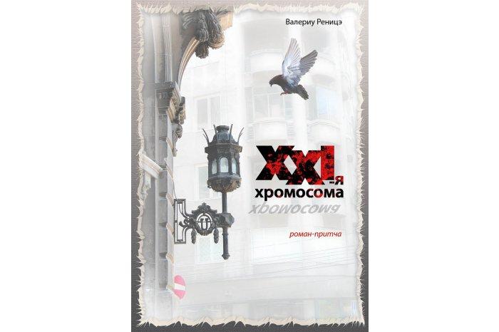 """A fost lansat romanul """"Cromozomul XXI"""" de Valeriu Reniță"""